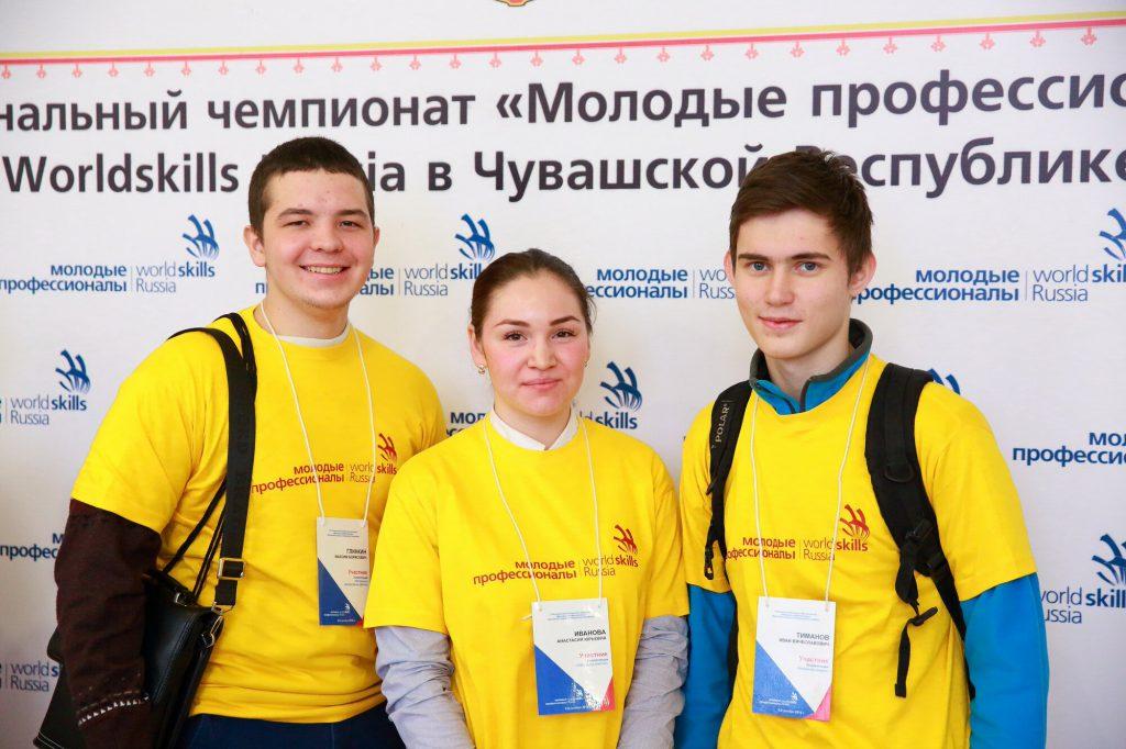 Участники V Регионального (открытого) чемпионата «Молодые профессионалы» (Worldskills Russia)