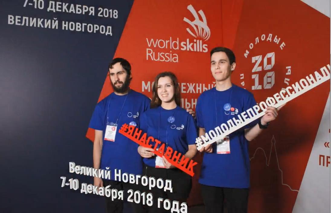 Команда из Чувашии приняла участие во Всероссийском  молодежном образовательном форуме в Великом Новгороде для участников движения «Молодые профессионалы (Ворлдскиллс Россия)»