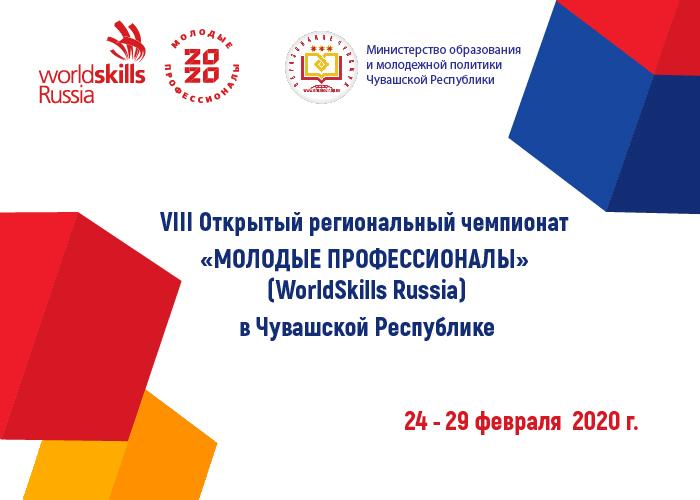 Более 400 конкурсантов соберет VIII Открытый региональный чемпионат «Молодые профессионалы» (WorldSkills Russia) в Чувашской Республике
