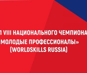 Ссылки на открытие финала VIII национального чемпионата «Молодые профессионалы» (Worldskills Russia)