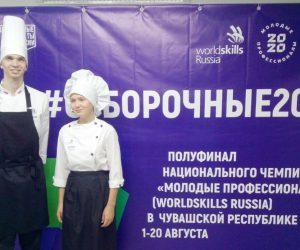 В Чувашии стартовали отборочные соревнования для участия в финале VIII Национального чемпионата «Молодые профессионалы» (WorldSkills Russia)