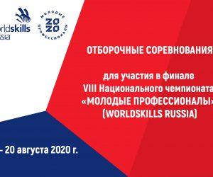 Подведены итоги отборочных соревнований для участия в нацфинале  WorldSkills Russia-2020