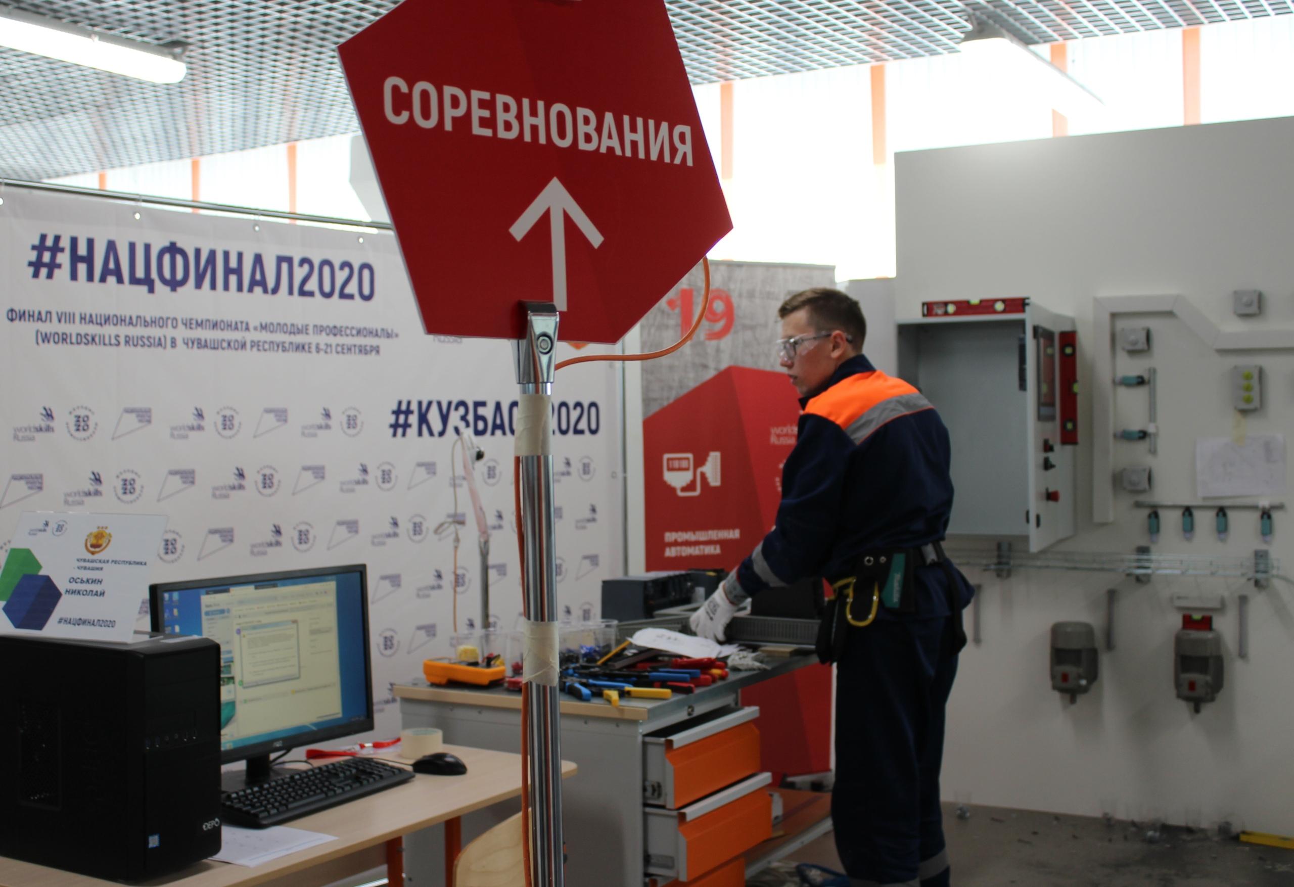 Представители сборной Чувашской Республики вступили в борьбу за первенство в Нацфинале WorldSkills Russia-2020