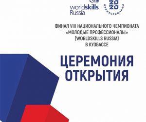 Стартовал финал VIII Национального чемпионата «Молодые профессионалы» (WorldSkills Russia)
