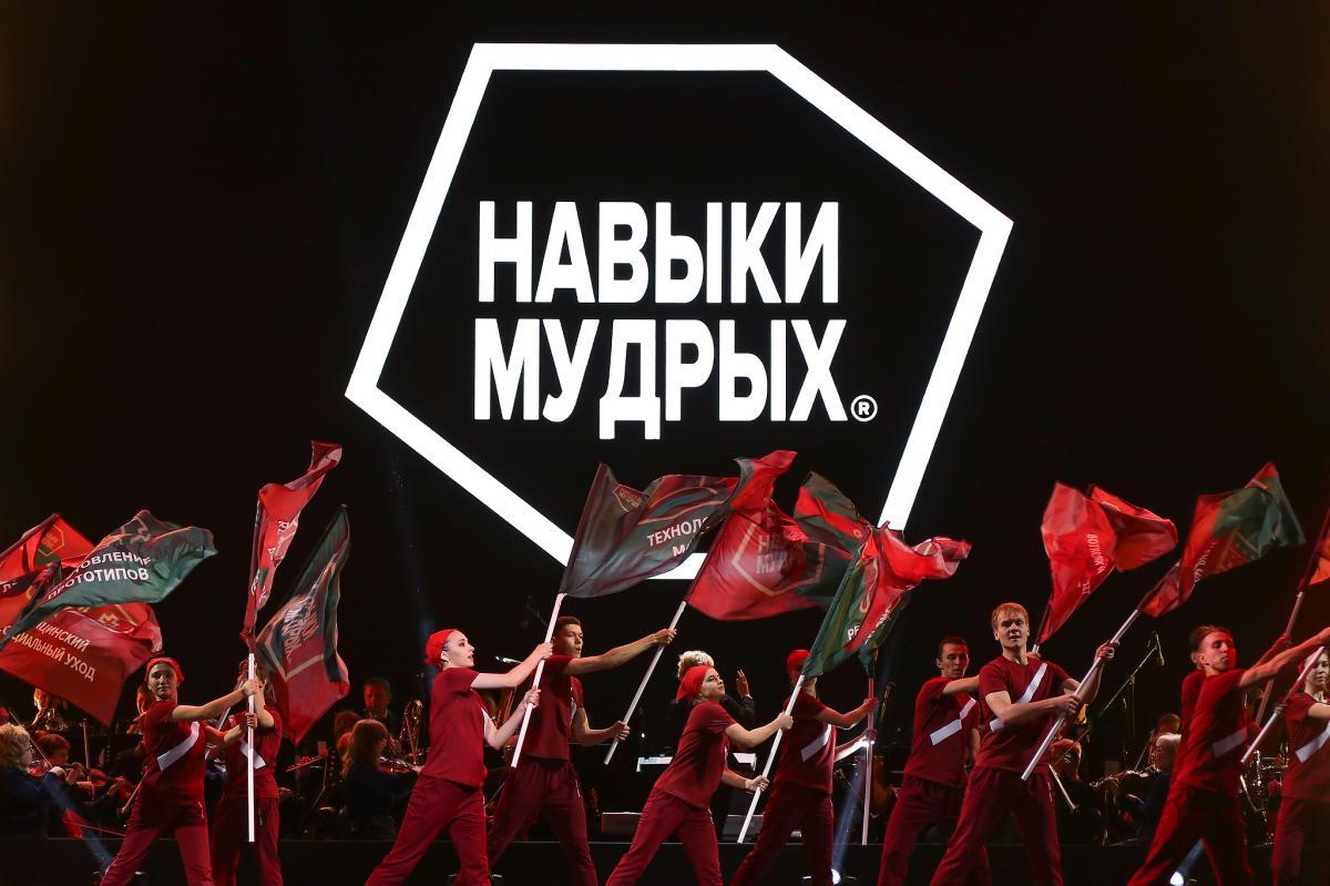 В России стартует Финал IV Национального чемпионата «Навыки мудрых»